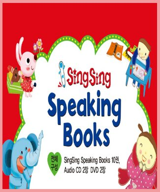 (한국헤르만헤세) SingSing Speaking Books